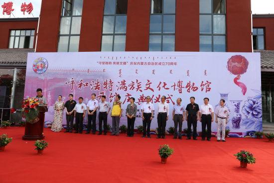 内蒙古首个满族博物馆开馆