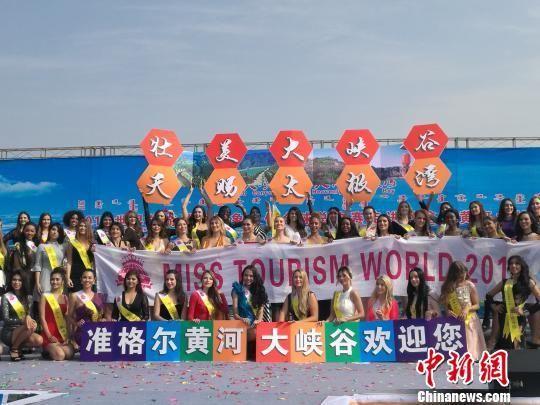 62名世界佳丽齐聚内蒙古准格尔 感受黄河文化魅力