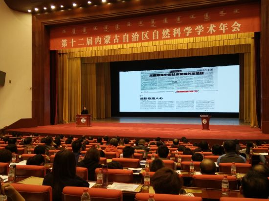 内蒙古自然科学学术年会召开 评选表彰271篇优秀论文