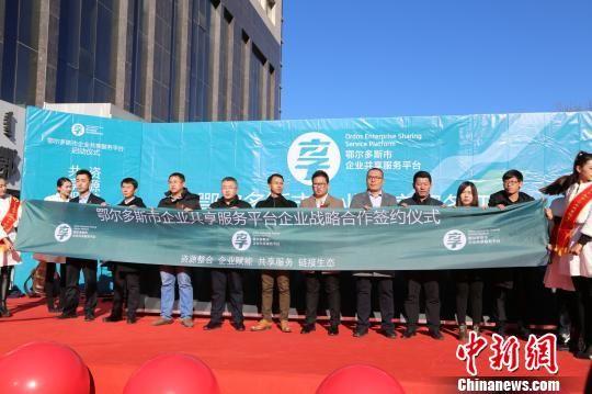 内蒙古首家企业共享服务平台落户鄂尔多斯