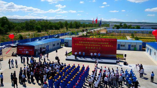 中国电信在内蒙古和林格尔新区开工建设A8、A10数据中心