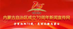 中新网内蒙古成立70周年